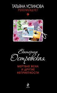 Екатерина Островская -Мертвая жена и другие неприятности