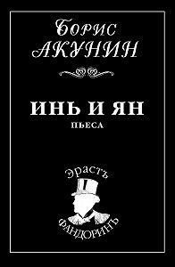 Борис Акунин -Инь и Ян