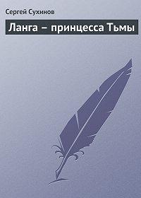 Сергей Сухинов -Ланга – принцесса Тьмы