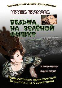 Ирина Громова - Ведьма назелёной фишке