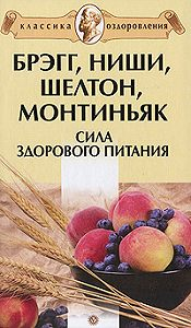 Андрей Александрович Миронов -Брэгг, Ниши, Шелтон, Монтиньяк. Сила здорового питания