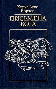 Хорхе Борхес -Продолжительность ада