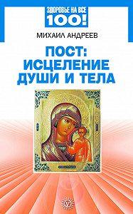 Михаил Андреев -Пост: исцеление души и тела