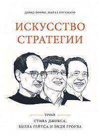 Дэвид Йоффи -Искусство стратегии. Уроки Стива Джобса, Билла Гейтса и Энди Гроува