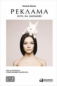 Алексей Иванов -Реклама. Игра на эмоциях