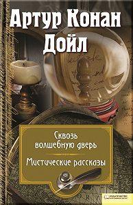 Артур Конан Дойл -Сквозь волшебную дверь. Мистические рассказы (сборник)