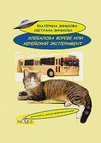 Светлана Зинькова -Хлебалова фореве, или Херейский эксперимент. Сказка для взрослых