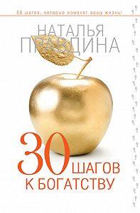 Наталия Правдина -30 шагов к богатству