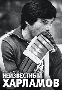 Леонид Рейзер -Неизвестный Харламов