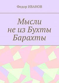 Федор Иванов -Мысли не из Бухты Барахты
