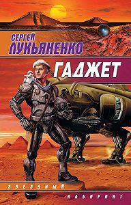 Сергей Лукьяненко -Гаджет (сборник)