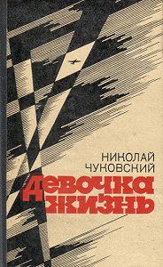 Николай Чуковский -Двое