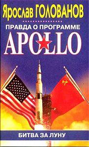 Ярослав Голованов -Правда о программе Apollo