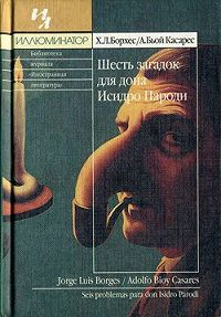 Хорхе Борхес -Киносценарии: Окраина. Рай для правоверных