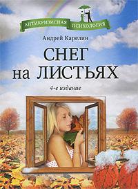 Андрей Александрович Карелин - Снег на листьях