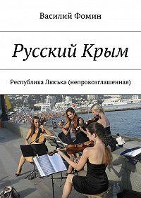 Василий Фомин -Русский Крым. Республика Люська (непровозглашенная)