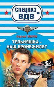 Сергей Зверев -Тельняшка – наш бронежилет