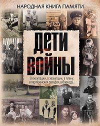 Коллектив Авторов -Дети войны. Народная книга памяти