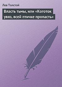 Лев Толстой - Власть тьмы, или «Коготок увяз, всей птичке пропасть»