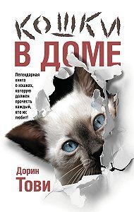 Дорин Тови -Кошки в доме (сборник)