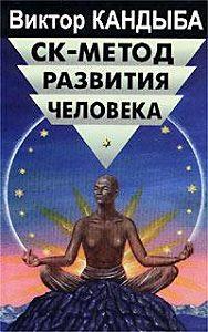 Виктор Кандыба -СК-метод развития человека