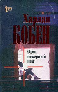 Харлан Кобен -Один неверный шаг