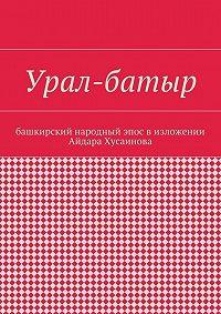 Коллектив авторов -Урал-батыр