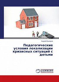 Андрей Кашкаров -Педагогические условия локализации кризисных ситуаций с детьми