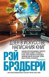 Рэй Брэдбери -Дзен в искусстве написания книг