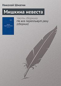 Николай Шмагин -Мишкина невеста