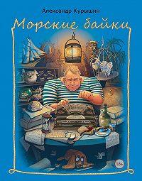 Александр Курышин -Морские байки