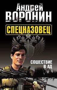 Андрей Воронин -Спецназовец. Сошествие в ад
