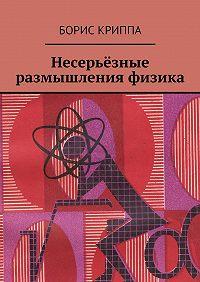 Борис Криппа -Несерьёзные размышления физика