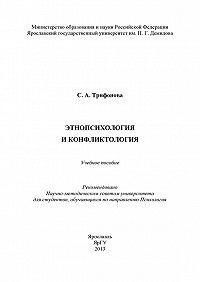 С. Трифонова -Этнопсихология и конфликтология