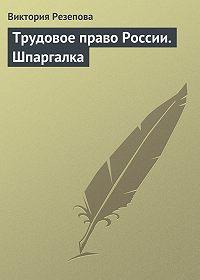 Виктория Резепова -Трудовое право России. Шпаргалка