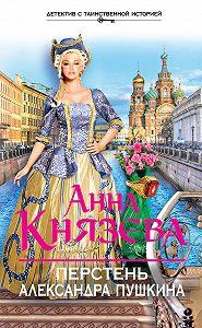 Анна Князева -Перстень Александра Пушкина