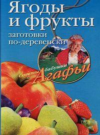 Агафья Звонарева -Ягоды и фрукты. Заготовки по-деревенски