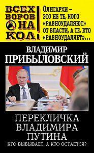 Владимир Валерианович Прибыловский -Перекличка Владимира Путина. Кто выбывает, а кто остается?