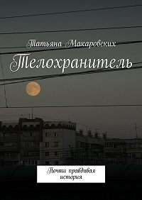 Татьяна Макаровских -Телохранитель. Почти правдивая история