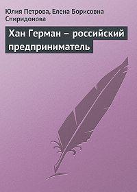 Юлия Петрова -Хан Герман – российский предприниматель