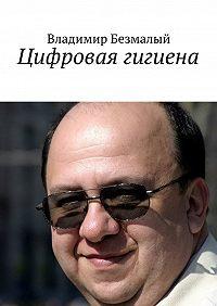 Владимир Безмалый -Цифровая гигиена