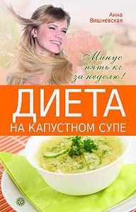 Анна Вишневская -Диета на капустном супе. Минус пять кг за неделю
