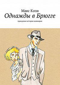 Макс Коэн -Однажды вБрюгге. Правдивая история вампиров