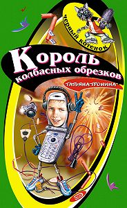 Татьяна Тронина -Король колбасных обрезков