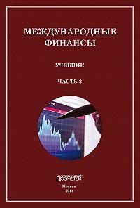Сергей Матросов - Международные финансы. Учебник. Часть 3