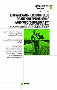 Александр Павлович Зрелов -1000 актуальных вопросов практики применения Налогового кодекса Российской Федерации