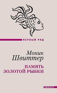Моник Швиттер -Память золотой рыбки (сборник)