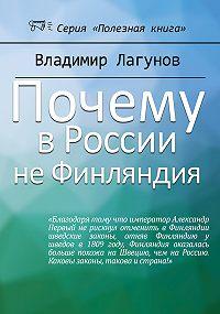 Владимир Лагунов -Почему в России не Финляндия?