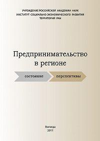 Владимир Усков -Предпринимательство в регионе: состояние, перспективы