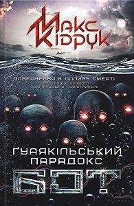 Максим Кидрук - Бот. Ґуаякільський парадокс